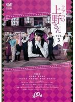 ラブホの上野さん season1 Vol.3