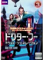 ドクター・フー ネクスト・ジェネレーション Vol.3