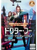 ドクター・フー ネクスト・ジェネレーション Vol.6