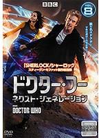 ドクター・フー ネクスト・ジェネレーション Vol.8