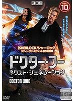 ドクター・フー ネクスト・ジェネレーション Vol.10