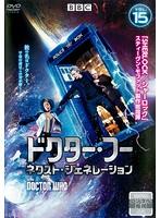 ドクター・フー ネクスト・ジェネレーション Vol.15
