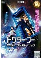 ドクター・フー ネクスト・ジェネレーション Vol.16