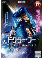 ドクター・フー ネクスト・ジェネレーション Vol.17