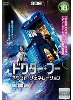 ドクター・フー ネクスト・ジェネレーション Vol.18