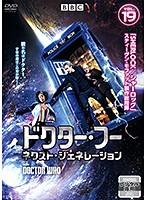 ドクター・フー ネクスト・ジェネレーション Vol.19