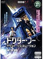 ドクター・フー ネクスト・ジェネレーション Vol.21