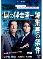 連続ドラマW 闇の伴走者~編集長の条件 Vol.1