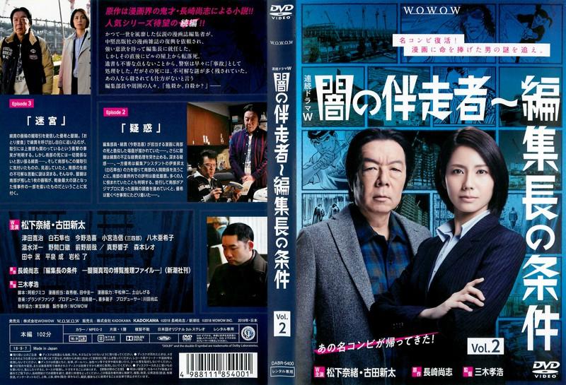 連続ドラマW 闇の伴走者〜編集長の条件 Vol.2