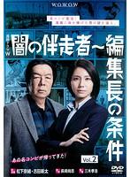 連続ドラマW 闇の伴走者~編集長の条件 Vol.2