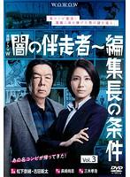 連続ドラマW 闇の伴走者~編集長の条件 Vol.3