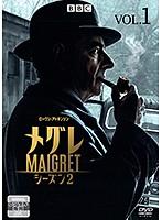 MAIGRET/メグレ2 Vol.1