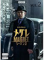 MAIGRET/メグレ2 Vol.2