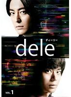 dele (ディーリー) Vol.1