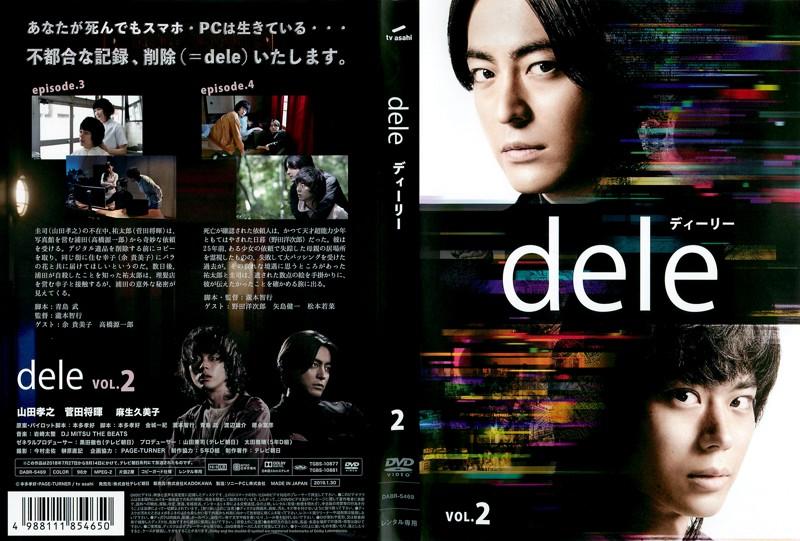dele (ディーリー) Vol.2