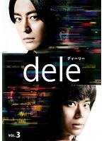 dele (ディーリー) Vol.3
