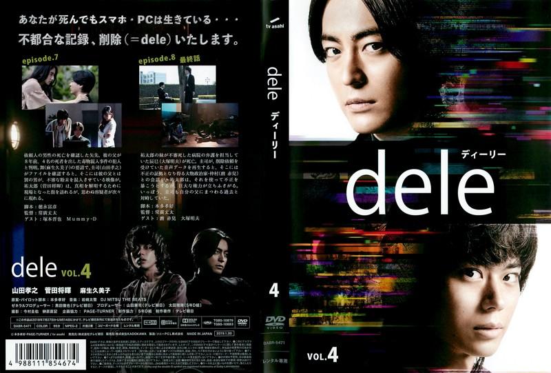 dele (ディーリー) Vol.4