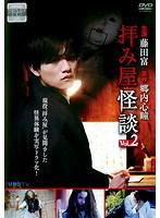 拝み屋怪談 Vol.2