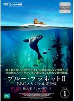 ブルー・プラネットII BBCオリジナル完全版 Vol.1