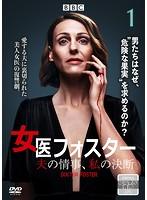 女医フォスター 夫の情事、私の決断 Vol.1