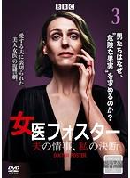 女医フォスター 夫の情事、私の決断 Vol.3