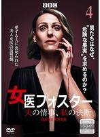 女医フォスター 夫の情事、私の決断 Vol.4