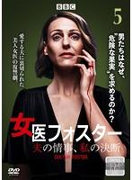 女医フォスター 夫の情事、私の決断 Vol.5