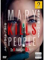Dr.M/救命救急医の殺人ライフ Vol.2