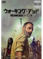 ウォーキング・デッド シーズン9 Vol.1