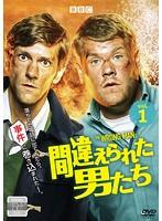 THE WRONG MANS/間違えられた男たち Vol.1