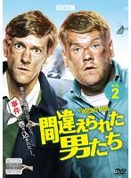 THE WRONG MANS/間違えられた男たち Vol.2