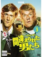 THE WRONG MANS/間違えられた男たち Vol.3