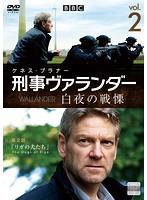 刑事ヴァランダー シーズン3 Vol.2