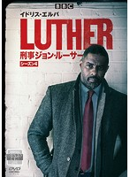LUTHER/刑事ジョン・ルーサー シーズン4