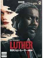 LUTHER/刑事ジョン・ルーサー シーズン5 Vol.2