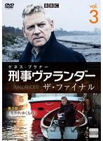 刑事ヴァランダー ザ・ファイナル Vol.3