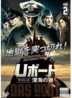 Uボート ザ・シリーズ 深海の狼 Vol.2