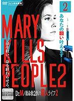 Dr.M/救命救急医の殺人ライフ2 Vol.2