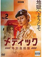 メディック 特別救助隊 VOL.2