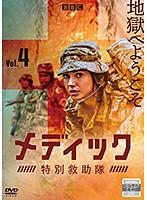 メディック 特別救助隊 VOL.4