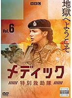 メディック 特別救助隊 VOL.6