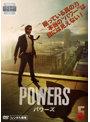 POWERS/パワーズ