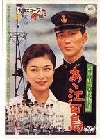 海軍兵学校物語 あヽ江田島