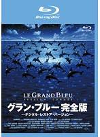グラン・ブルー 完全版-デジタル・レストア・バージョン- (ブルーレイディスク)