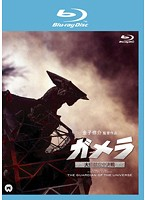 ガメラ 大怪獣空中決戦 (ブルーレイディスク)