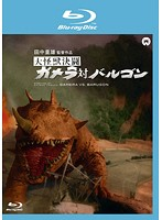 大怪獣決闘 ガメラ対バルゴン (ブルーレイディスク)