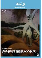 ガメラ対宇宙怪獣バイラス (ブルーレイディスク)