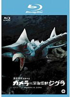 ガメラ対深海怪獣ジグラ (ブルーレイディスク)
