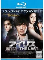 IRIS〔アイリス〕-THE LAST- (ブルーレイディスク)