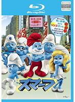 スマーフ Blu-ray 3D/2D(ブルーレイディスク)